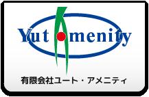 ユート・アメニティ